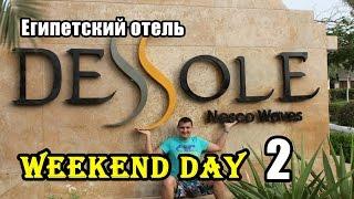 Weekend Day - 2 Египетский отель Dessole(Самый Выгодный сервис по возврату денег от покупки на AliExpress и не только. Регистрируйся сейчас и получи бону..., 2014-09-09T13:25:06.000Z)