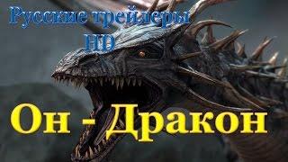 Он – дракон (2015) - Русские трейлеры в HD