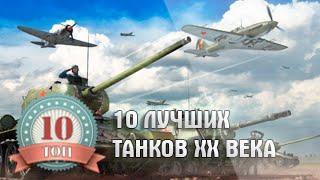 10 лучших танков 20 века | Видео YouTube(Google Plus: http://plus.google.com/communities/104834746419674166047