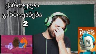 ქართული გახმოვანება 2 + ვიდეოები