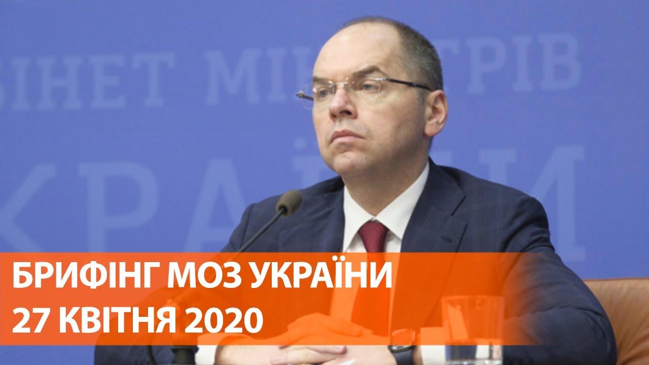Коронавирус в Украине 27 апреля | Брифинг о мерах по противодействию распространения инфекции
