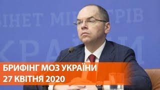 Коронавирус в Украине 27 апреля Брифинг о мерах по противодействию распространения инфекции