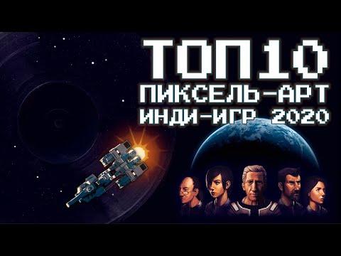 ТОП 10 Пиксельных инди-игр 2020