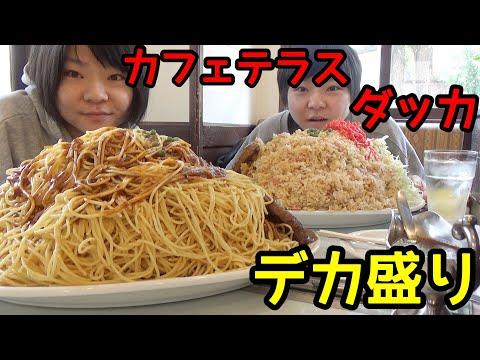 【大食い】カフェテラスダッカさんでデカ盛りチャレンジ!【双子】【チャレンジメニュー】