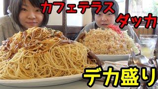 【大食い】カフェテラスダッカさんでデカ盛りチャレンジ!【双子】【チャレンジメニュー】 thumbnail