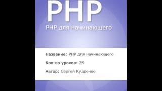 PHP для начинающего 3