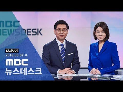 "[LIVE] MBC 뉴스데스크 2018년 03월 07일 - ""최종 목표는 비핵화…실질적 진전 필수"""