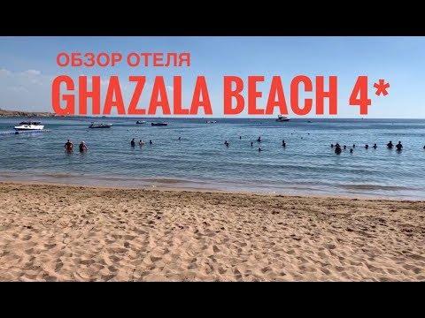 Эконом отель с песчаным входом в море  Ghazala Beach 4* и GHAZALA GARDENS 4* (Газала Бич и Гаденс).