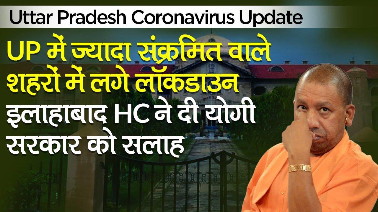 Uttar Pradesh Lockdown: यूपी में लॉकडाउन लगाने का Allahabad High Court ने CM Yogi को दिया निर्देश
