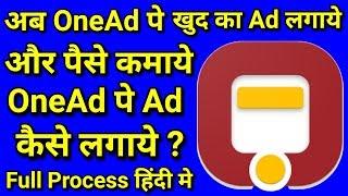 كيفية نشر إعلان في OneAd, كيفية إنشاء إعلان في Onead, OneAd में الإعلان कैसे लगाये,