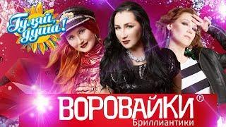 Download ВОРОВАЙКИ - Бриллиантики - Альбом + 2 новые песни Mp3 and Videos
