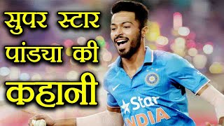 Hardik Pandya Biography : From Struggle to Roads of Glory#CricketKisseEP3 | वनइंडिया हिंदी