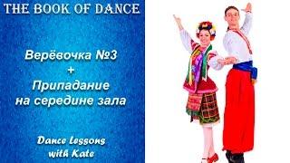 Урок народного танца - Верёвочка + припадание (на середине зала) №3