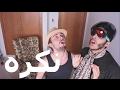 Download Hak Maaya - Nakrah (الحاجات إلي يكرهّا كل تونسي)