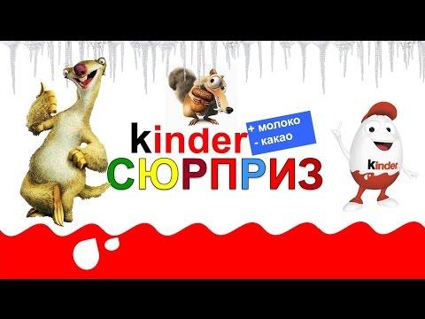 Киндер Сюрприз - новогодние подарки 2017  Kinder Surprise Новый Год 2017