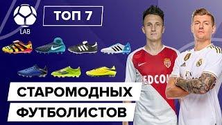 ТОП 7 Старомодных футболистов