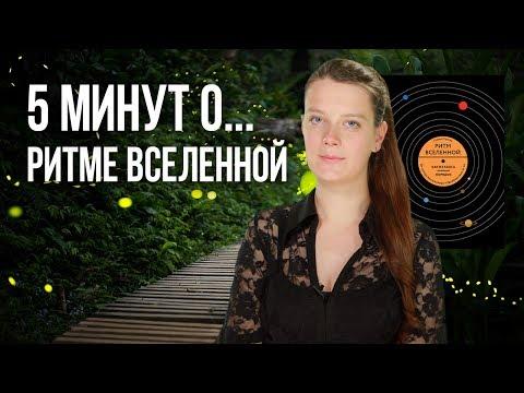5 минут о ритме Вселенной