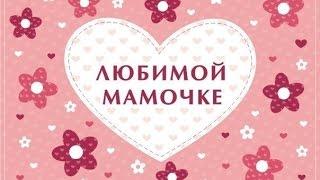 Подарок Маме на День рождение :)