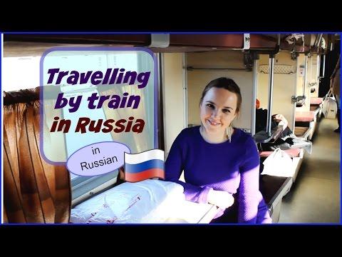 Russian for beginners 14. Traveling by train in Russia. Урок русского языка. На поезде в России.