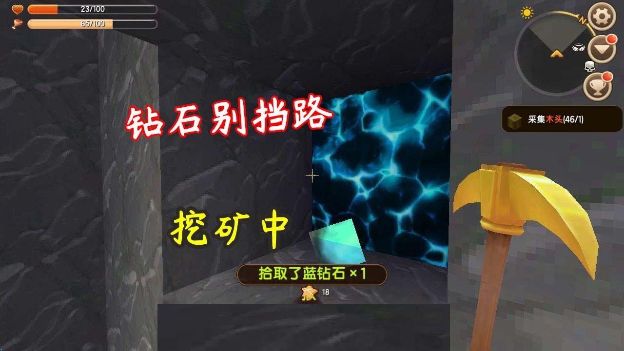 迷你世界:你们挖钻石靠的是什么?反正我靠的是这个【艾米迷你世界】