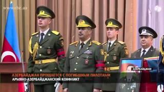 В Азербайджане попрощались с погибшими пилотами