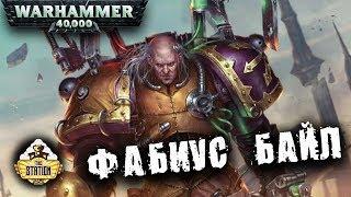 Былинный Сказ: Фабий Байл Warhammer 40K