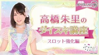 高橋朱里が誰でも簡単に楽しめる新作スマホゲーム『AKB48ダイスキャラバ...