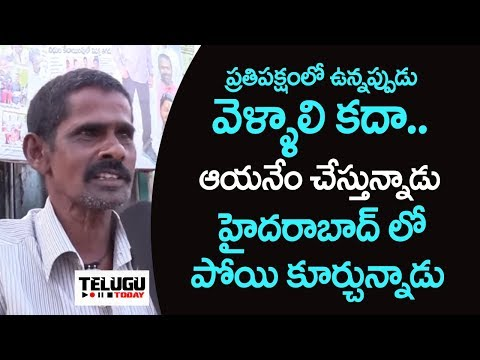 Srikakulam people Reaction on Ys Jagan   Public Talk   Telugu Today