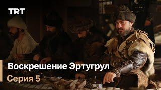 Воскрешение Эртугрул Сезон 1 Серия 5