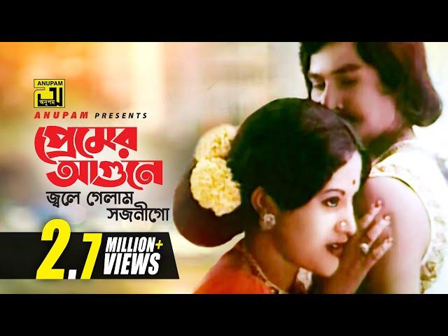 Premer Agune | প্রেমের আগুনে জ্বলে গেলাম | Bobita & Zafor Iqbal | Runa & Zafor | Fokir Mojnu Shah
