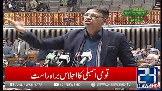Asad Umar COMPLETE Mini Budget in National Assembly