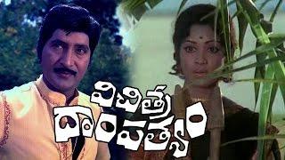Vichitra Dampatyam Full Length Telugu Movie    Shoban Babu,Vijaya Nirmala
