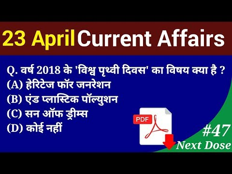 Next Dose #47 | 23 April 2018 Current Affairs | Most Important Current Affairs Questions....