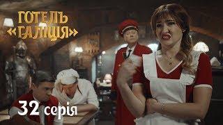 Отель Галиция - сезон 2 серия 32 - комедийный сериал HD