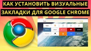 видео Визуальные закладки для Google Chrome