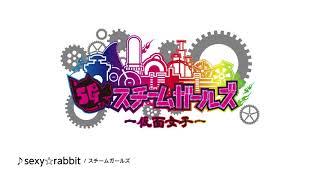 『sexy☆rabbit』仮面女子スチームガールズ 作詞:Hami 作曲:永田雅規 ...