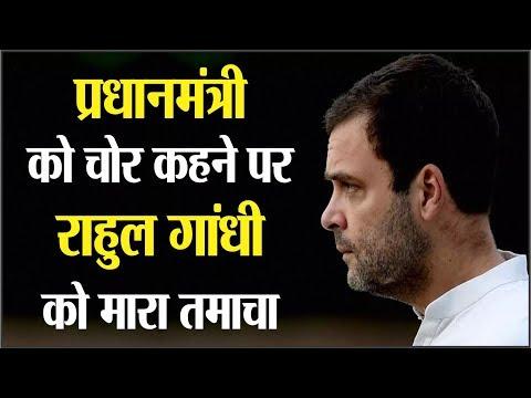 प्रधानमंत्री को चोर कहने पर राहुल गाँधी को मारा तमाचा