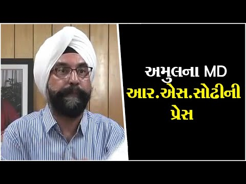 Anand: Press of Amul's MD. R.S Sodhi ॥ Sandesh News TV