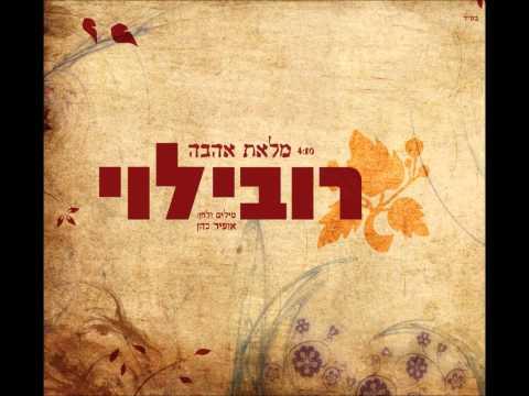 רובי לוי - מלאת אהבה (הביצוע המקורי) Rubi Levi