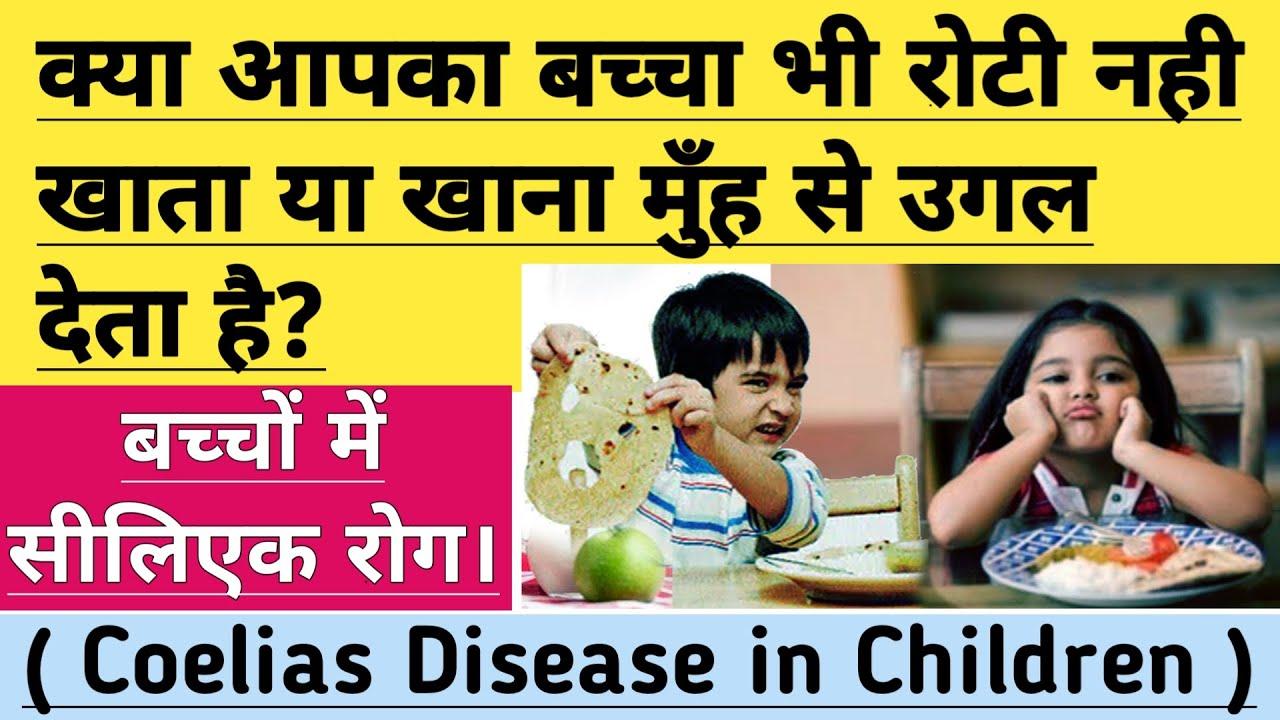 क्या आपका बच्चा भी रोटी नहीं खाता या खाना मुंह से उगल देता है? Symptoms of Coeliac Disease in Child.
