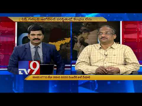 Will AP get its due from Centre? | Question Hour With Prof Nageshwar - TV9