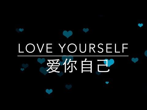 Love Yourself Chinese Lyrics - Jason Chen