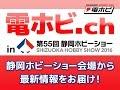 電ホビ.ch 第55回静岡ホビーショー会場特集