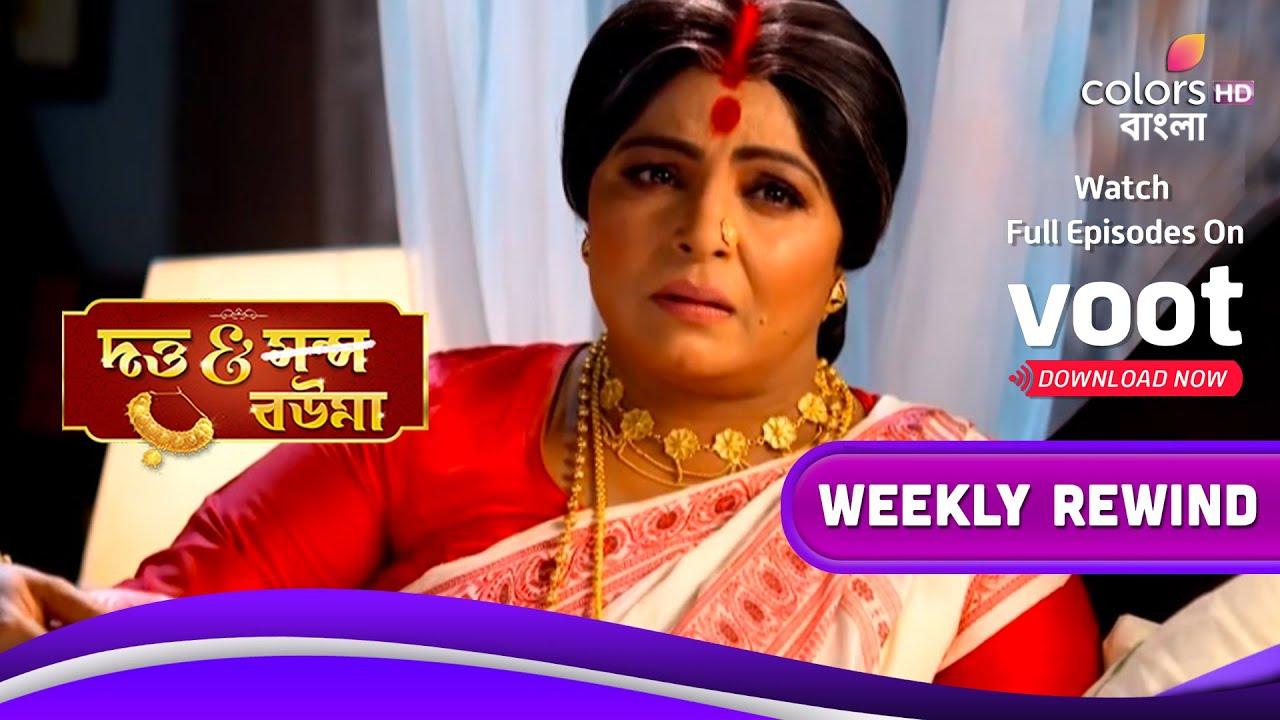 Download Dutta And Bouma | দত্ত এন্ড বউমা | Ep. 43 To 49 | Weekly Rewind