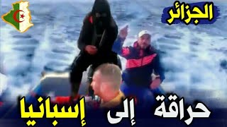 بومرداس .. شباب جزائري  بقارب الموت متجهين إلى اسبانيا