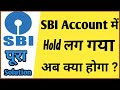 How to Remove Hold on your Account/Lien Amount/ Remove Hold on SBI Account and other bank account