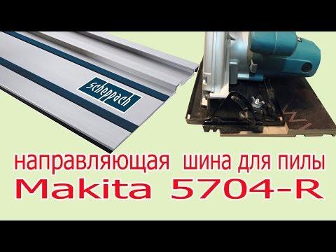 Направляющая шина для пилы Makita 5704R. Guide Rail For Saw Makita 5704R