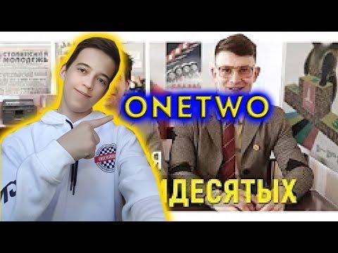 OneTwo КОРОЧЕ ГОВОРЯ, Я В 80-х РЕАКЦИЯ ||РЕАКЦИЯ НА OneTwo