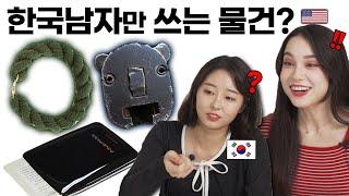 한-미 미녀가 세계에서 한국남자만 쓰고 있다는 물건을 …