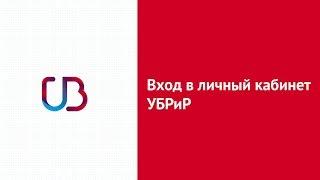 Вход в личный кабинет УБРиР (ubrr.ru) онлайн на официальном сайте компании
